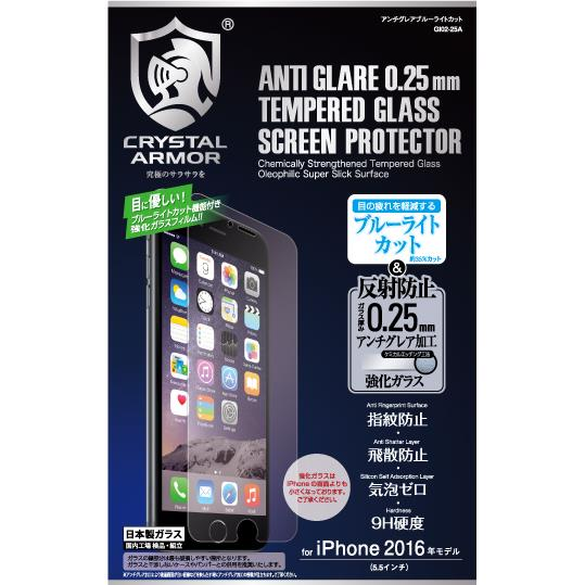 【iPhone8 Plus/7 Plusフィルム】[0.25mm]クリスタルアーマー アンチグレアブルーライトカット強化ガラス  iPhone 8 Plus/7 Plus_0