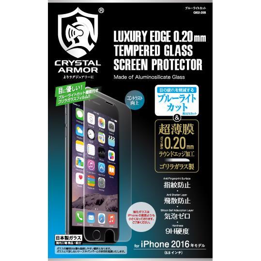 【iPhone8 Plus/7 Plusフィルム】[0.20mm]クリスタルアーマー ブルーライトカット強化ガラス  iPhone 8 Plus/7 Plus_0