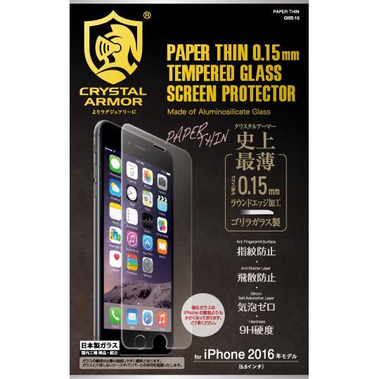 【iPhone8 Plus/7 Plusフィルム】[0.15mm]クリスタルアーマー PAPER THIN ラウンドエッジ強化ガラス  iPhone 8 Plus/7 Plus_0