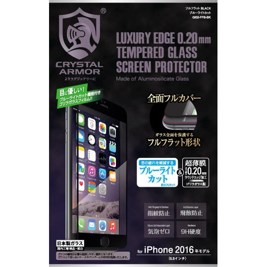 iPhone8 Plus/7 Plus フィルム [0.20mm]クリスタルアーマー フルフラットブルーライトカット強化ガラス ブラック iPhone 8 Plus/7 Plus_0