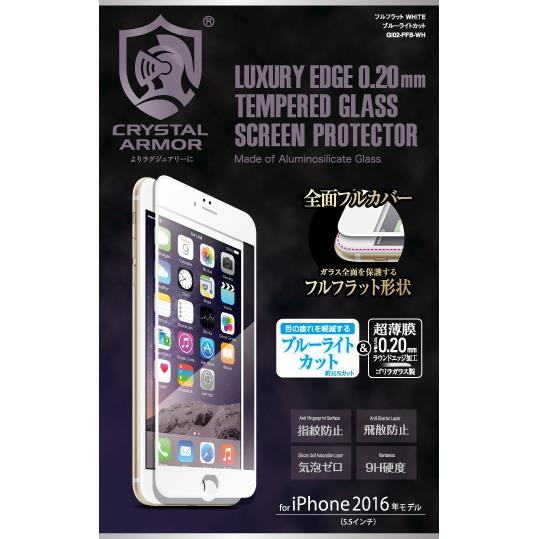 iPhone8 Plus/7 Plus フィルム [0.20mm]クリスタルアーマー フルフラットブルーライトカット強化ガラス ホワイト iPhone 8 Plus/7 Plus_0