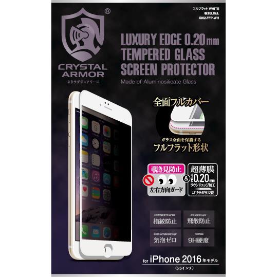 【iPhone8 Plus/7 Plusフィルム】[0.20mm]クリスタルアーマー フルフラット覗き見防止強化ガラス ホワイト iPhone 8 Plus/7 Plus_0