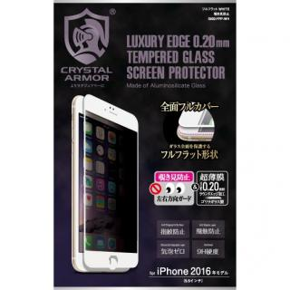 iPhone8 Plus/7 Plus フィルム [0.20mm]クリスタルアーマー フルフラット覗き見防止強化ガラス ホワイト iPhone 8 Plus/7 Plus