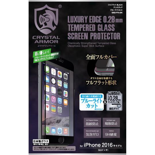 【iPhone8 Plus/7 Plusフィルム】[0.28mm]クリスタルアーマー フルフラットアンチグレアブルーライトカット強化ガラス ブラック iPhone 8 Plus/7 Plus_0
