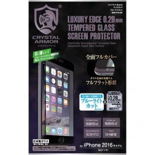 iPhone8 Plus/7 Plus フィルム [0.28mm]クリスタルアーマー フルフラットアンチグレアブルーライトカット強化ガラス ブラック iPhone 8 Plus/7 Plus