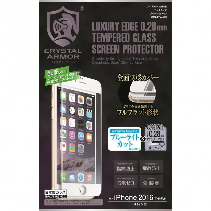 [0.28mm]クリスタルアーマー フルフラットアンチグレアブルーライトカット強化ガラス ホワイト iPhone 8 Plus/7 Plus