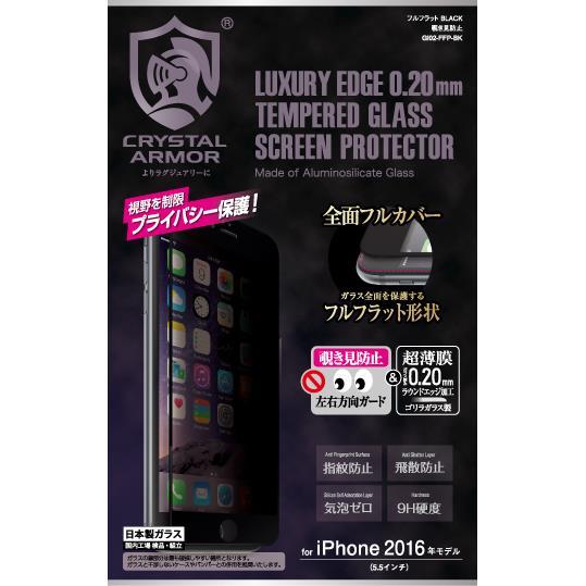 [0.20mm]クリスタルアーマー フルフラット覗き見防止強化ガラス ブラック iPhone 7 Plus
