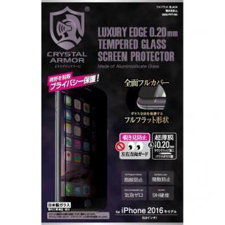 【iPhone8 Plus/7 Plusフィルム】[0.20mm]クリスタルアーマー フルフラット覗き見防止強化ガラス ブラック iPhone 8 Plus/7 Plus