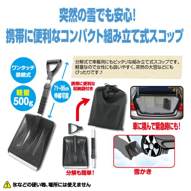 伸縮式携帯スノースコップ