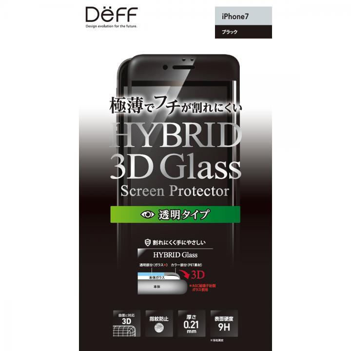 Deff ハイブリッド3Dタイプ強化ガラス ブラック iPhone 7