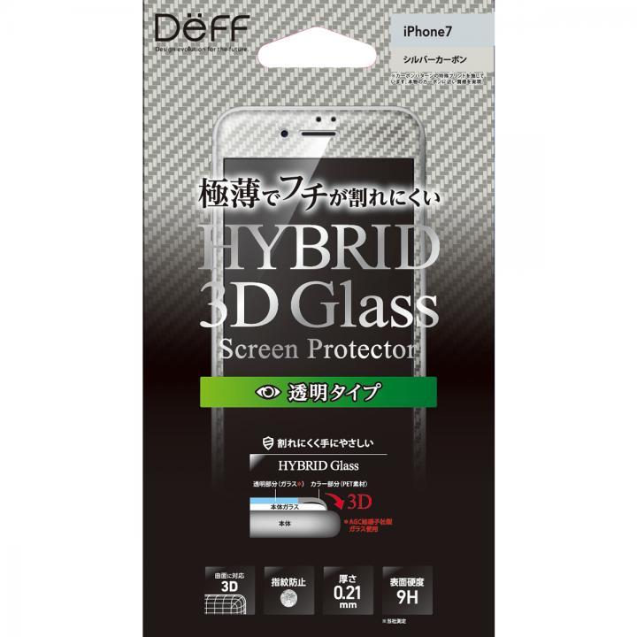 Deff ハイブリッド3Dタイプ強化ガラス シルバー/カーボン iPhone 7