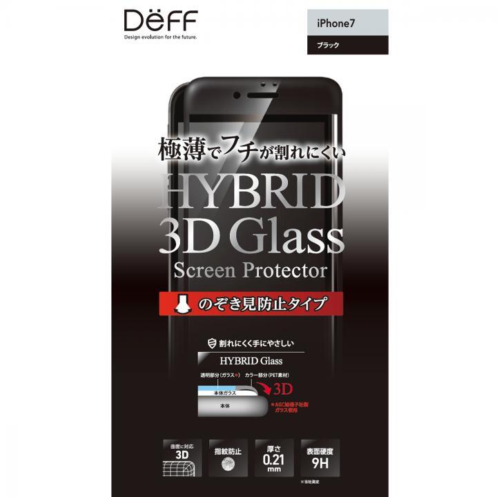 【iPhone8/7フィルム】Deff ハイブリッド3Dタイプ強化ガラス のぞき見防止 ブラック iPhone 8/7_0