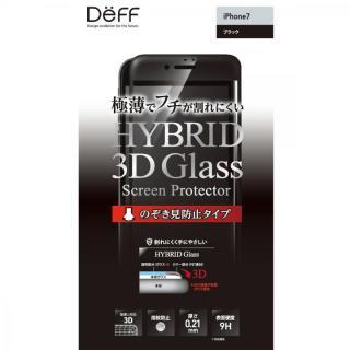 iPhone8/7 フィルム Deff ハイブリッド3Dタイプ強化ガラス のぞき見防止 ブラック iPhone 8/7