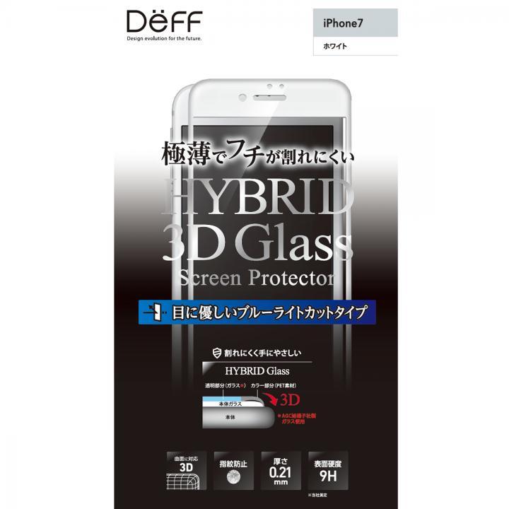 iPhone8/7 フィルム Deff ハイブリッド3Dタイプ強化ガラス ブルーライトカット ホワイト iPhone 8/7_0