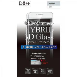 【iPhone8/7フィルム】Deff ハイブリッド3Dタイプ強化ガラス ブルーライトカット ホワイト iPhone 8/7