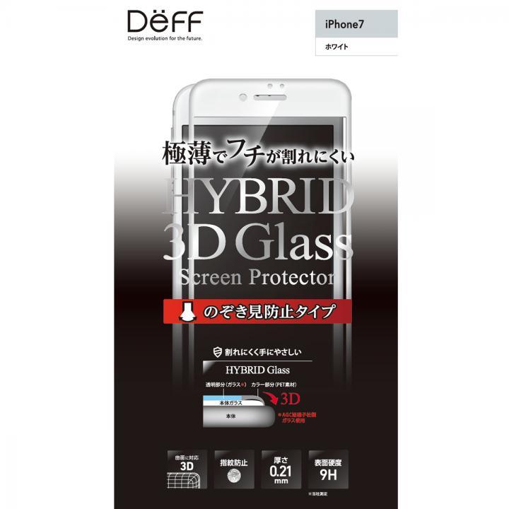 Deff ハイブリッド3Dタイプ強化ガラス のぞき見防止 ホワイト iPhone 7