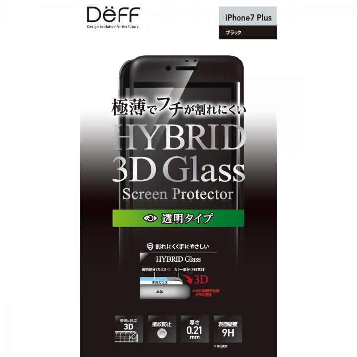 【iPhone8 Plus/7 Plusフィルム】Deff ハイブリッド3Dタイプ強化ガラス ブラック iPhone 8 Plus/7 Plus_0
