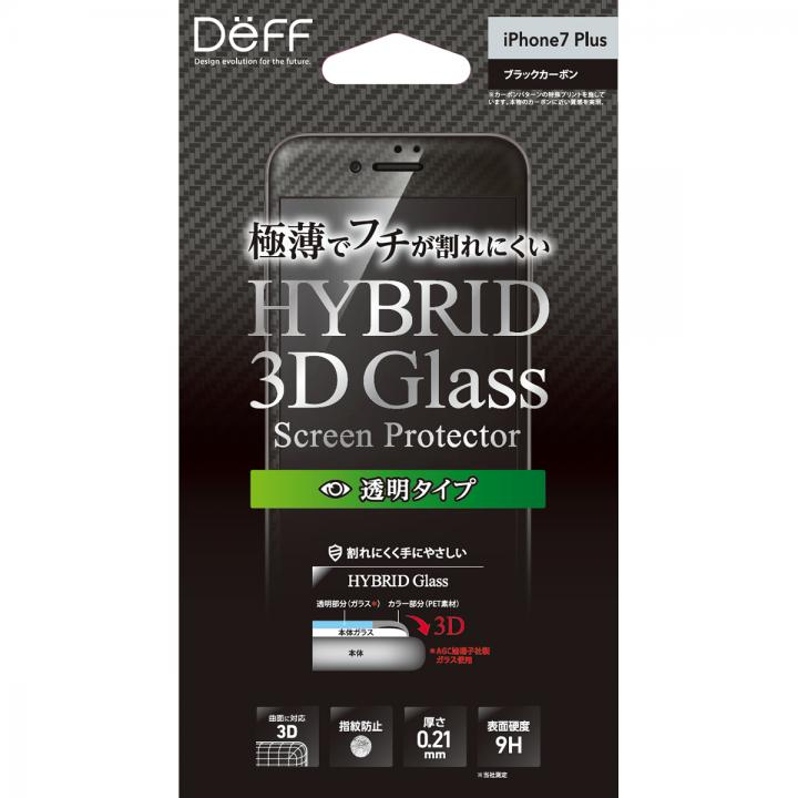 iPhone8 Plus/7 Plus フィルム Deff ハイブリッド3Dタイプ強化ガラス ブラック/カーボン iPhone 8 Plus/7 Plus_0