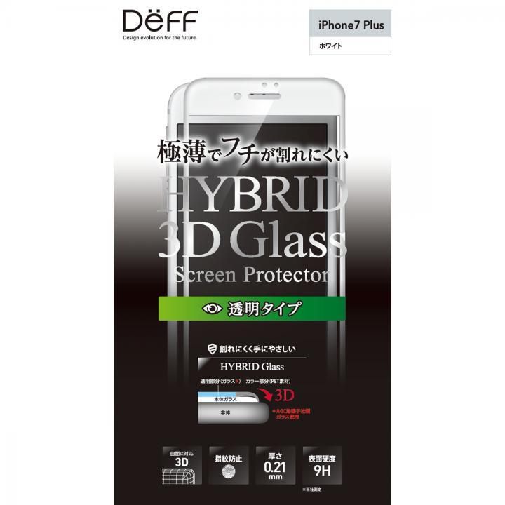 Deff ハイブリッド3Dタイプ強化ガラス ホワイト iPhone 7 Plus