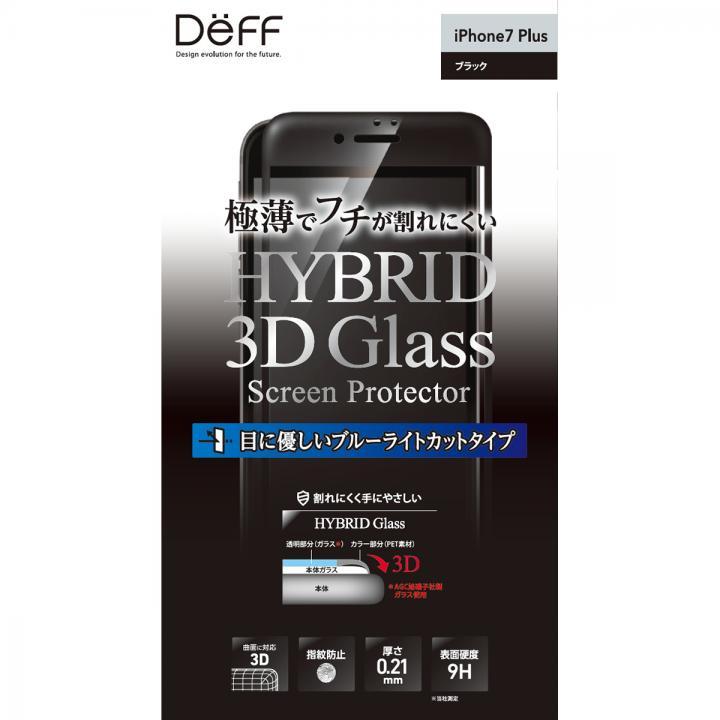 Deff ハイブリッド3Dタイプ強化ガラス ブルーライトカット ブラック iPhone 7 Plus