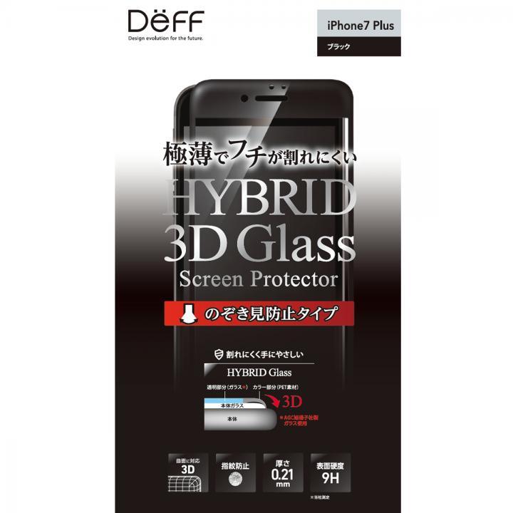【iPhone8 Plus/7 Plusフィルム】Deff ハイブリッド3Dタイプ強化ガラス のぞき見防止 ブラック iPhone 8 Plus/7 Plus_0