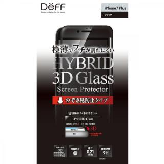iPhone8 Plus/7 Plus フィルム Deff ハイブリッド3Dタイプ強化ガラス のぞき見防止 ブラック iPhone 8 Plus/7 Plus