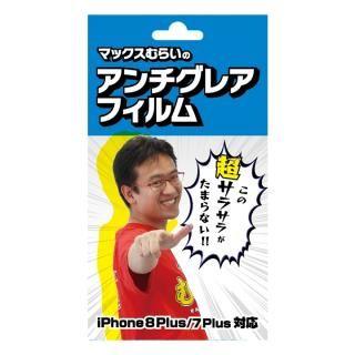 【iPhone8 Plus/7 Plusフィルム】マックスむらいのアンチグレアフィルム iPhone 8 Plus/7 Plus