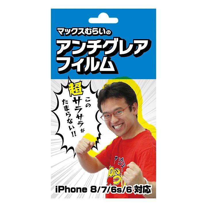 【iPhone8/7/6s/6フィルム】マックスむらいのアンチグレアフィルム iPhone 8/7/6s/6_0