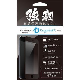 [設立記念セール][0.33mm]ドラゴントレイルX 全面保護強化ガラス「強靭」 ブラック iPhone 7