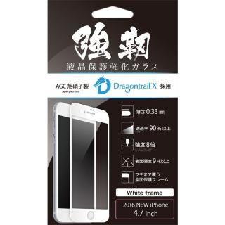 iPhone7 フィルム [0.33mm]ドラゴントレイルX 全面保護強化ガラス「強靭」 ホワイト iPhone 7