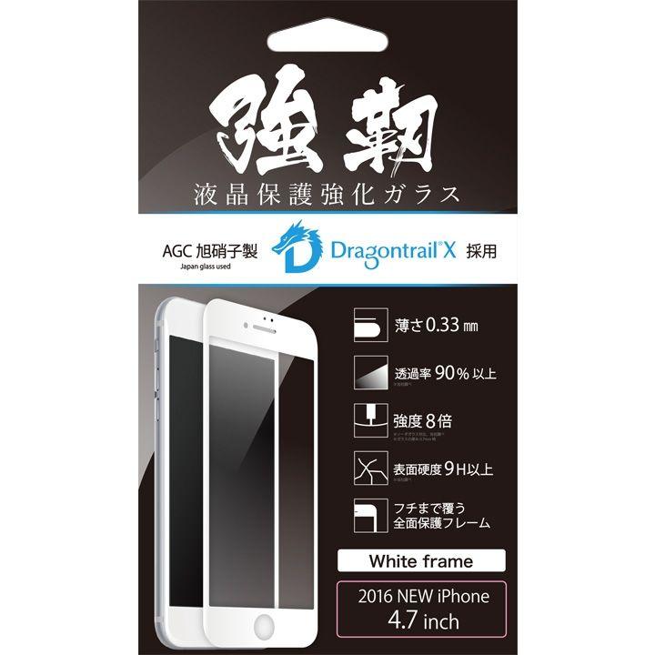 [4周年特価][0.33mm]ドラゴントレイルX 全面保護強化ガラス「強靭」 ホワイト iPhone 7