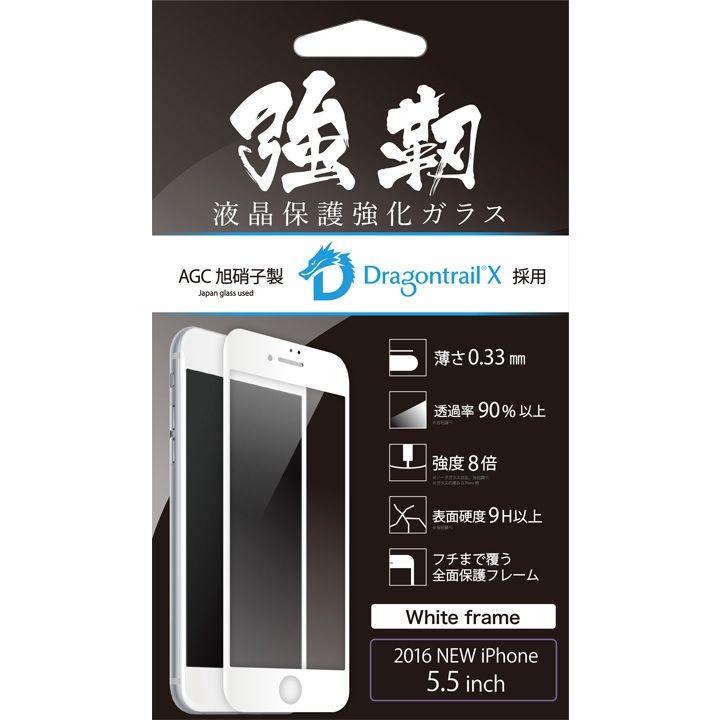iPhone7 Plus フィルム [0.33mm]ドラゴントレイルX 全面保護強化ガラス「強靭」 ホワイト iPhone 7 Plus_0