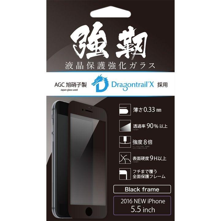 [0.33mm]ドラゴントレイルX 全面保護強化ガラス「強靭」 ブラック iPhone 7 Plus