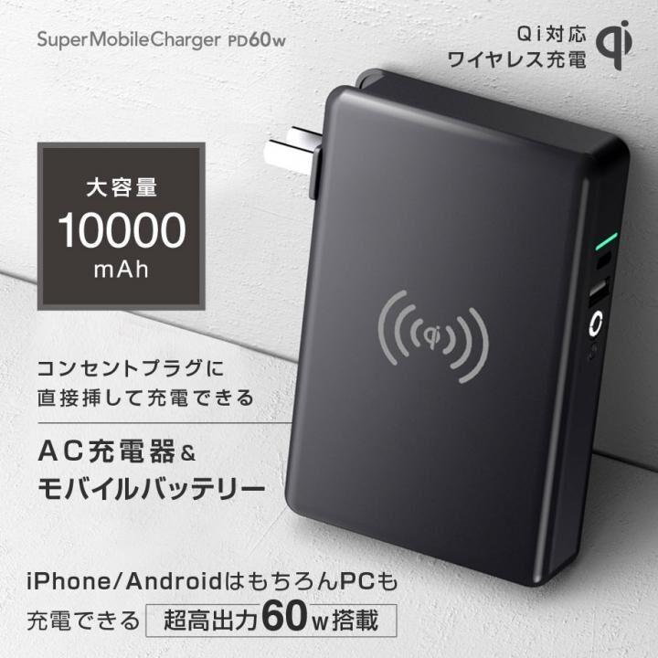 SuperMobileCharger PD60W Qi充電器 モバイルバッテリー 10000mAh ブラック【10月上旬】_0