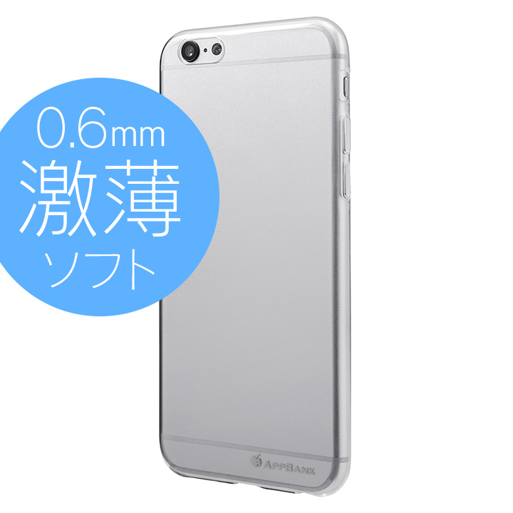 【iPhone6s/6ケース】AppBankのうすいiPhone 6s/6ケース クリア ソフト_0