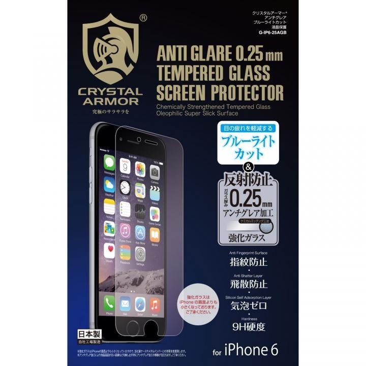 iPhone6s/6 フィルム [0.25mm]クリスタルアーマー アンチグレアブルーライトカット iPhone 6s/6強化ガラス_0