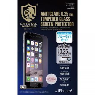 [0.25mm]クリスタルアーマー アンチグレアブルーライトカット iPhone 6s/6強化ガラス