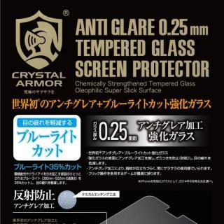 【iPhone6s/6フィルム】[0.25mm]クリスタルアーマー アンチグレアブルーライトカット iPhone 6s/6強化ガラス_3