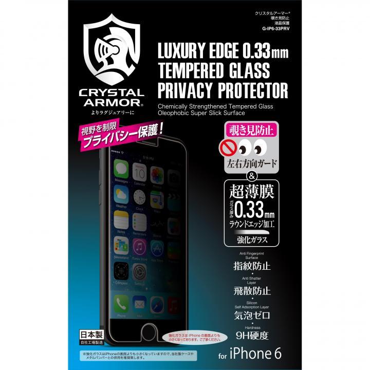 [0.33mm]クリスタルアーマー 覗き見防止 iPhone 6強化ガラス
