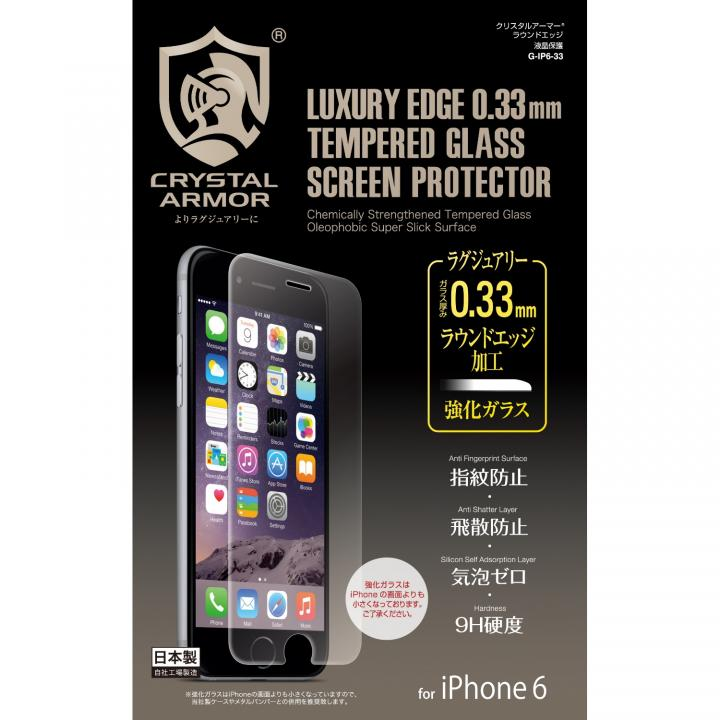 [0.33mm]クリスタルアーマー ラウンドエッジ iPhone 6強化ガラス