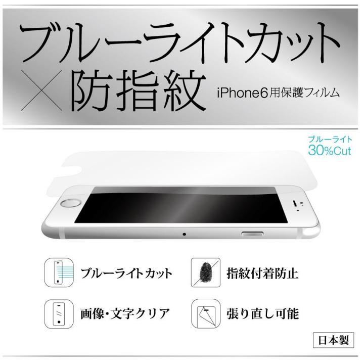 GRAVTY 保護フィルム 防指紋+ブルーライトカット iPhone 6フィルム