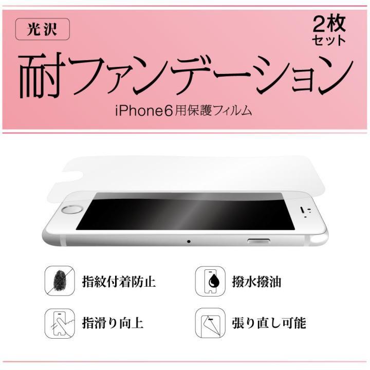 GRAVTY 保護フィルム 2枚セット 耐ファンデーション iPhone 6フィルム