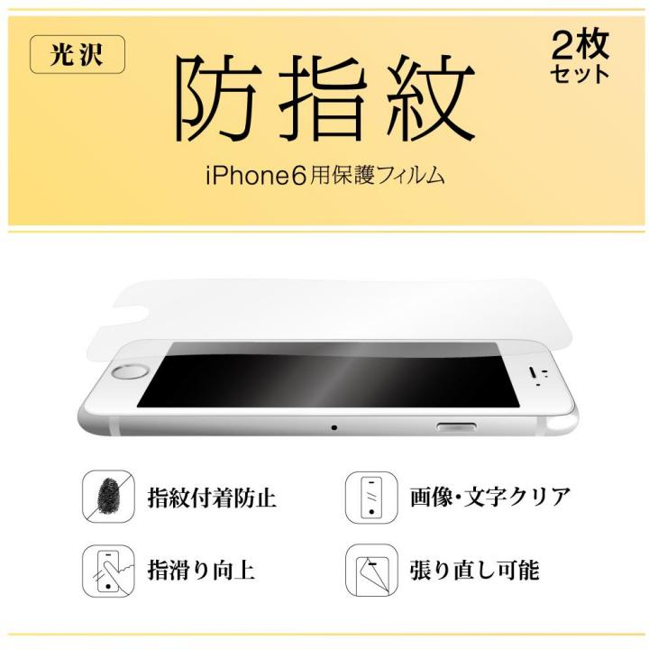 iPhone6 フィルム GRAVTY 保護フィルム 2枚セット 防指紋 iPhone 6フィルム_0