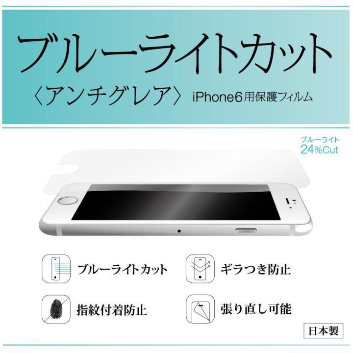 【iPhone6フィルム】GRAVTY 保護フィルム アンチグレア ブルーライトカット iPhone 6フィルム_0