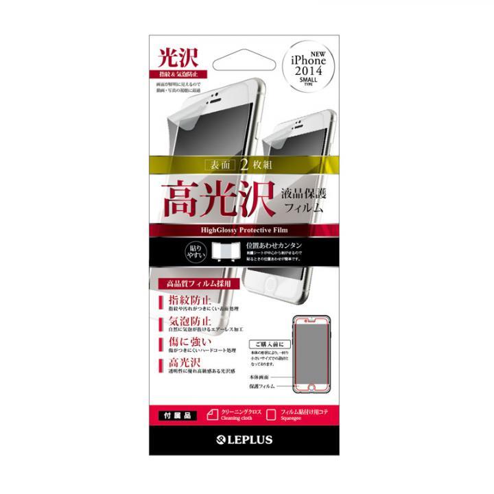 液晶保護フィルム 指紋防止・気泡防止・光沢(2枚組) iPhone 6フィルム
