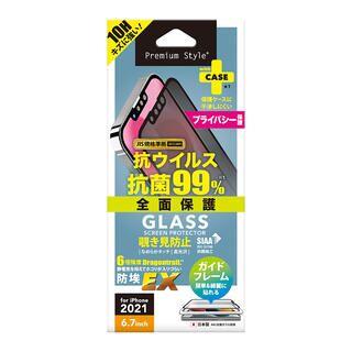 iPhone 13 Pro Max (6.7インチ) フィルム 抗菌/抗ウイルス液晶全面保護ガラス 覗き見防止 iPhone 13 Pro Max