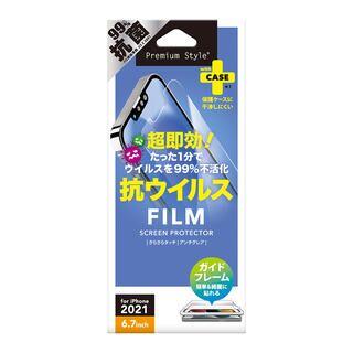 iPhone 13 Pro Max (6.7インチ) フィルム 液晶保護フィルム 抗ウイルス・抗菌 iPhone 13 Pro Max