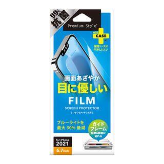 iPhone 13 Pro Max (6.7インチ) フィルム 液晶保護フィルム ブルーライト低減/光沢 iPhone 13 Pro Max