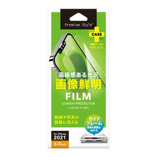 iPhone 13 Pro Max (6.7インチ) フィルム 液晶保護フィルム 画像鮮明 iPhone 13 Pro Max