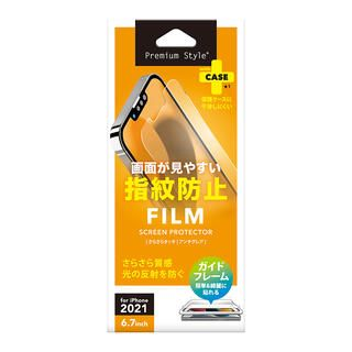 iPhone 13 mini (5.4インチ) フィルム 液晶保護フィルム 指紋・反射防止 iPhone 13 Pro Max